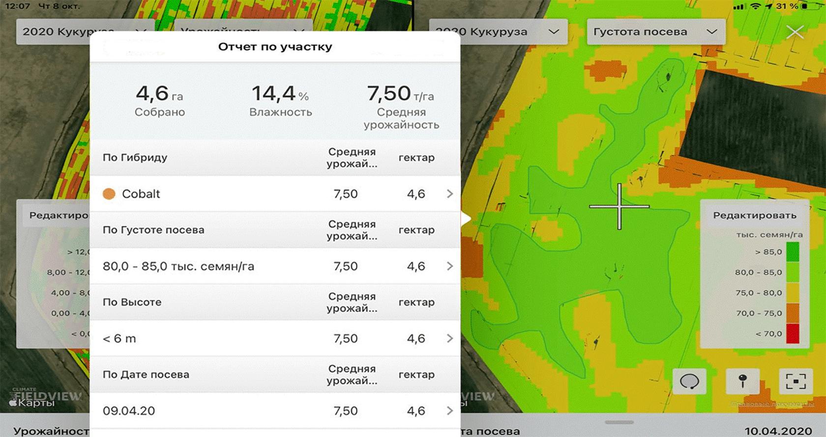Аналіз операцій по картам врожайності